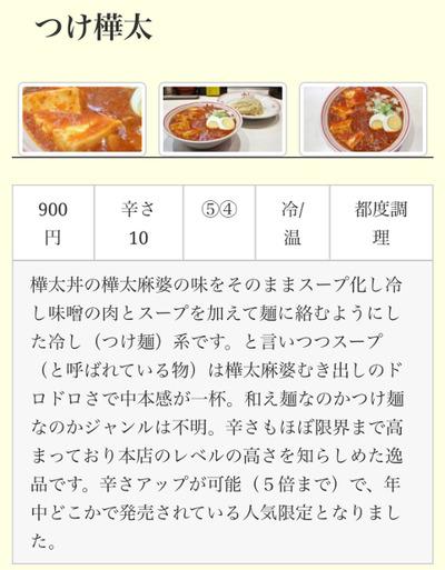 20/03/08蒙古タンメン中本橋本店08