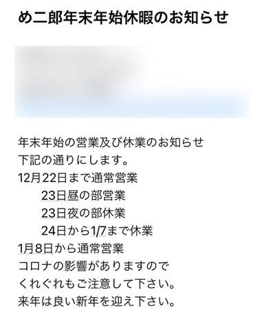 20/12/22ラーメン二郎めじろ台店 01