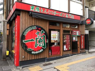 一蘭横浜桜木町店 外観2017
