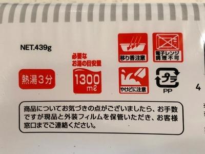 18/10/13ペヤングソースやきそば超超超大盛GIGAMAX 05