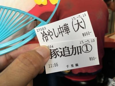 17/07/13千里眼 14