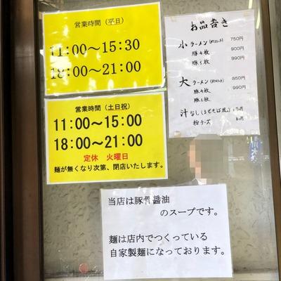 19/03/08ラーメン登良治郎 04