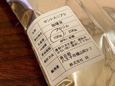20/09/25珈琲倶楽部 田 セレオ八王子店 23