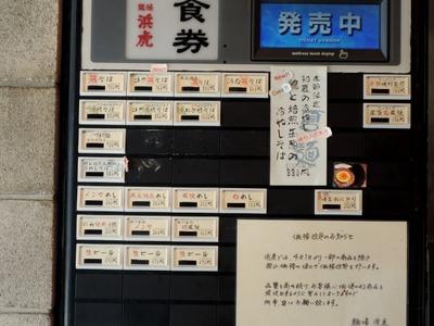 14/04/27麺場浜虎 コク塩鶏そば(半熟味付け玉子入り) 1