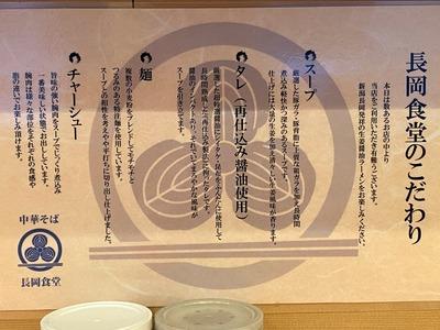 21/02/25生姜醤油ラーメン長岡食堂 08