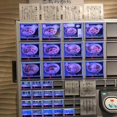 19/02/18つじ田味噌の章東京駅店 03