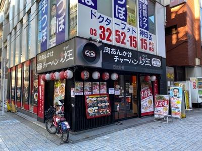 20/10/25肉あんかけチャーハン炒王神田西口店 04