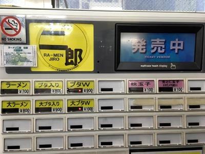 ラーメン二郎新橋店 メニュー2016