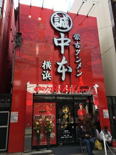 17/11/01シェーキーズ横浜西口店 01