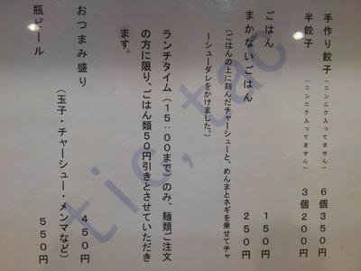 16/05/31手打ら~めんtic,tac 04
