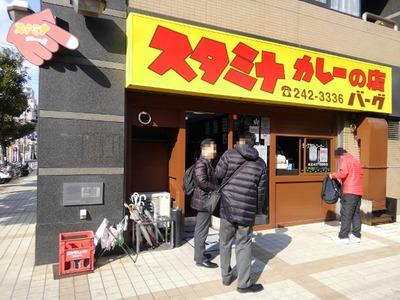 スタミナカレーの店バーグ弥生町店 昼外観2016
