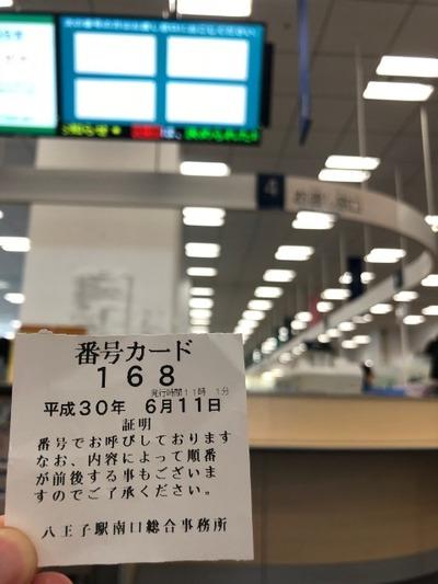 18/06/11熱烈中華食堂日高屋八王子南口店 04