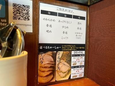 21/05/06しょうゆのおがわや橋本店 12