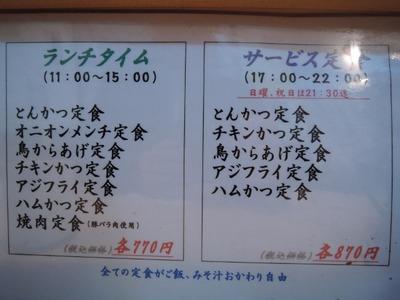 とんかつ三田 サービス定食メニュー2014