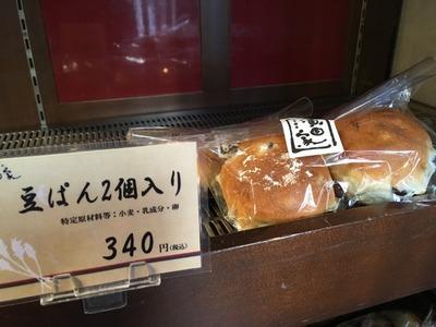 17/10/27小麦と酵母 濱田家 04