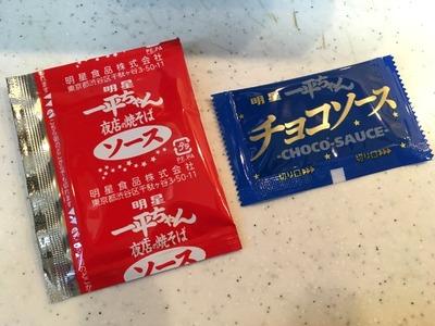 17/01/24明星一平ちゃんチョコソース05