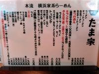 15/06/19たま家八王子富士森公園店 03