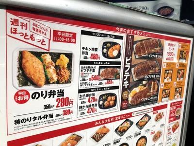 17/12/27Hotto Mottoみなみ野シティ店 01