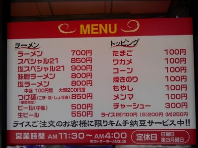 16/05/19ラーメンショップさつまっ子スペシャル21 02