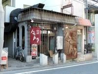 麺場ハマトラ 外観2014