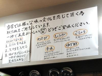 18/09/19麺や ふくわらい 10