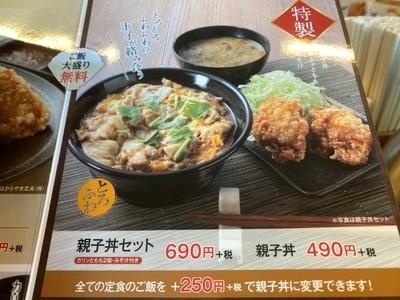 19/12/31からやま八王子並木町店 03