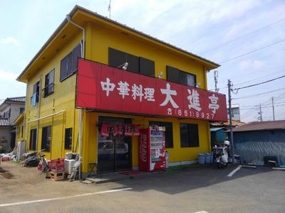 中華料理大進亭 外観