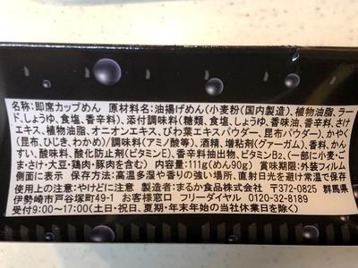 18/12/08ペヤング焼きそばスカルプD 03