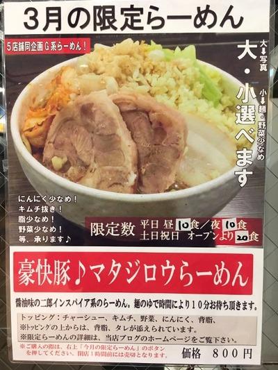17/03/01ど・みそ町田店 みそつけ麺07
