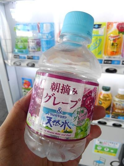 16/04/26朝摘みグレープ&天然水