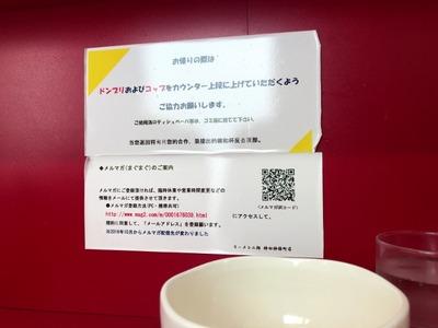 18/04/18ラーメン二郎神田神保町店 05