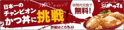 かつさと城山店 チャンピオンかつ丼