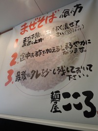 15/04/16麺屋こころ 05