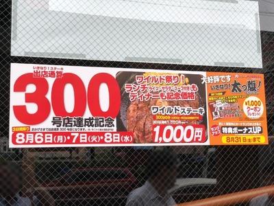 18/08/07いきなりステーキ関内店 02