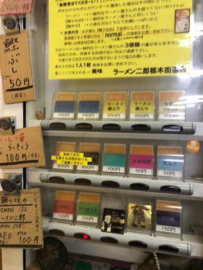 18/08/30ラーメン二郎栃木街道店 03
