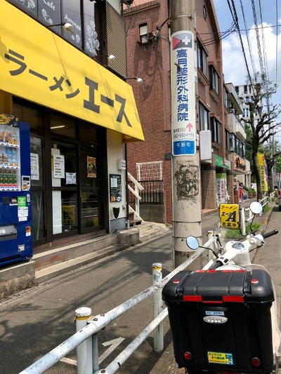 19/07/25ラーメンエース 納豆キムチ汁なし01