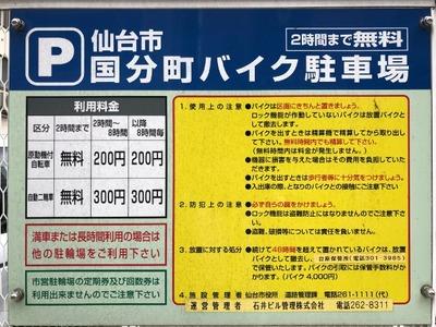 19/07/11ラーメン二郎仙台店 02