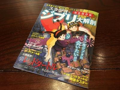 17/01/02スタジオジブリ大解剖01