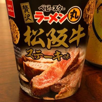 18/07/02ベビースター松阪牛ステーキ味 02