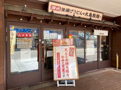 19/12/31からやま八王子並木町店 01