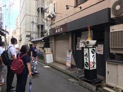 17/09/11麺や勝治 味玉塩らーめん 1