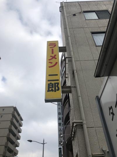 18/02/23ラーメン二郎立川店 09