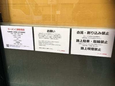 17/01/18ラーメン二郎荻窪店 (ニンニク少なめ)09