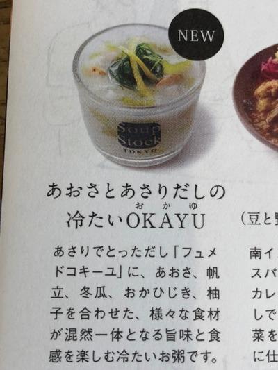 18/07/29Soup Stock Tokyo CIAL桜木町店 04