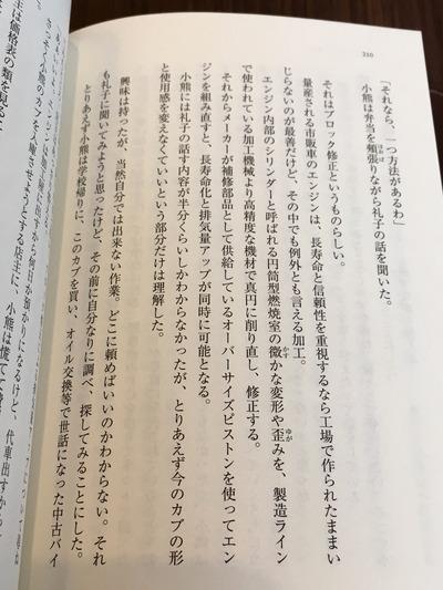 17/06/13高倉町珈琲みなみ野店09