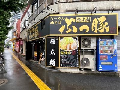 20/09/26ぶっ豚八王子店 03