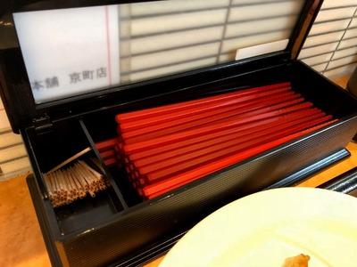 18/06/29元祖ニュータンタンメン本舗京町店 05