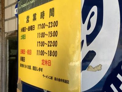 17/12/02ラーメン二郎新小金井街道店01