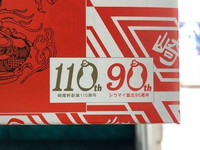 18/05/12崎陽軒のシウマイ 03