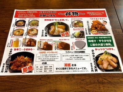 18/09/21とりビアー八王子みなみ野店 03